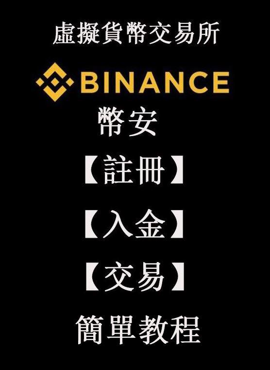 bianance幣安虛擬貨幣交易所