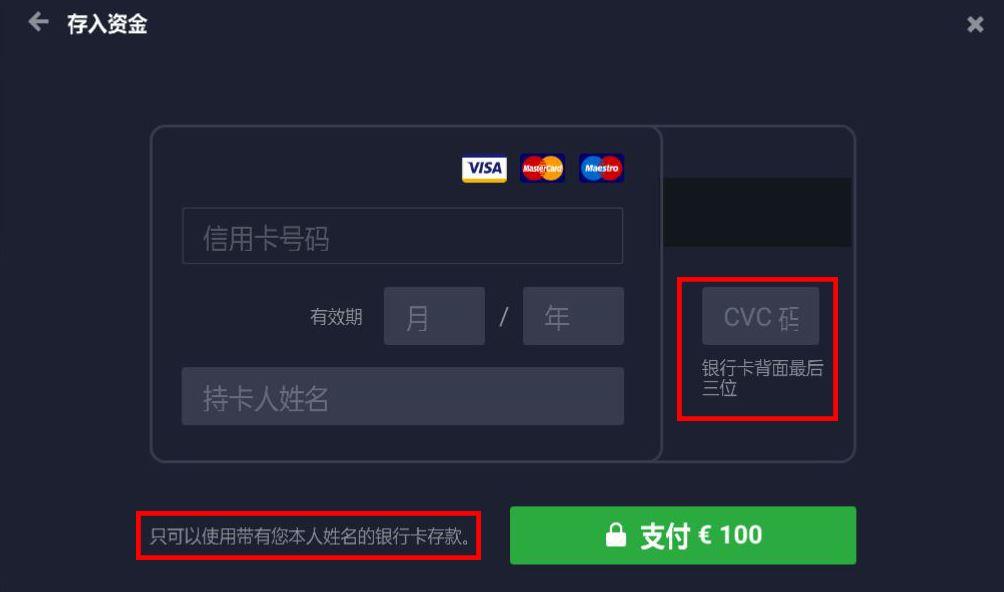 iqoption信用卡支付