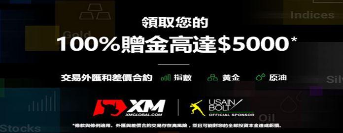 XM外匯平台開戶教程