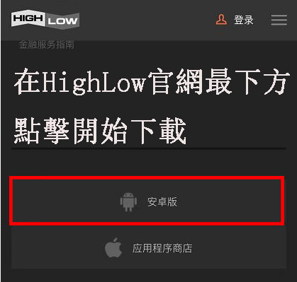 HighLow下載