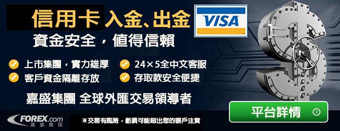 嘉盛Forex.com