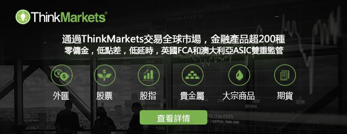 Thinkmarkets智匯外匯平台怎麼樣是黑平台嗎