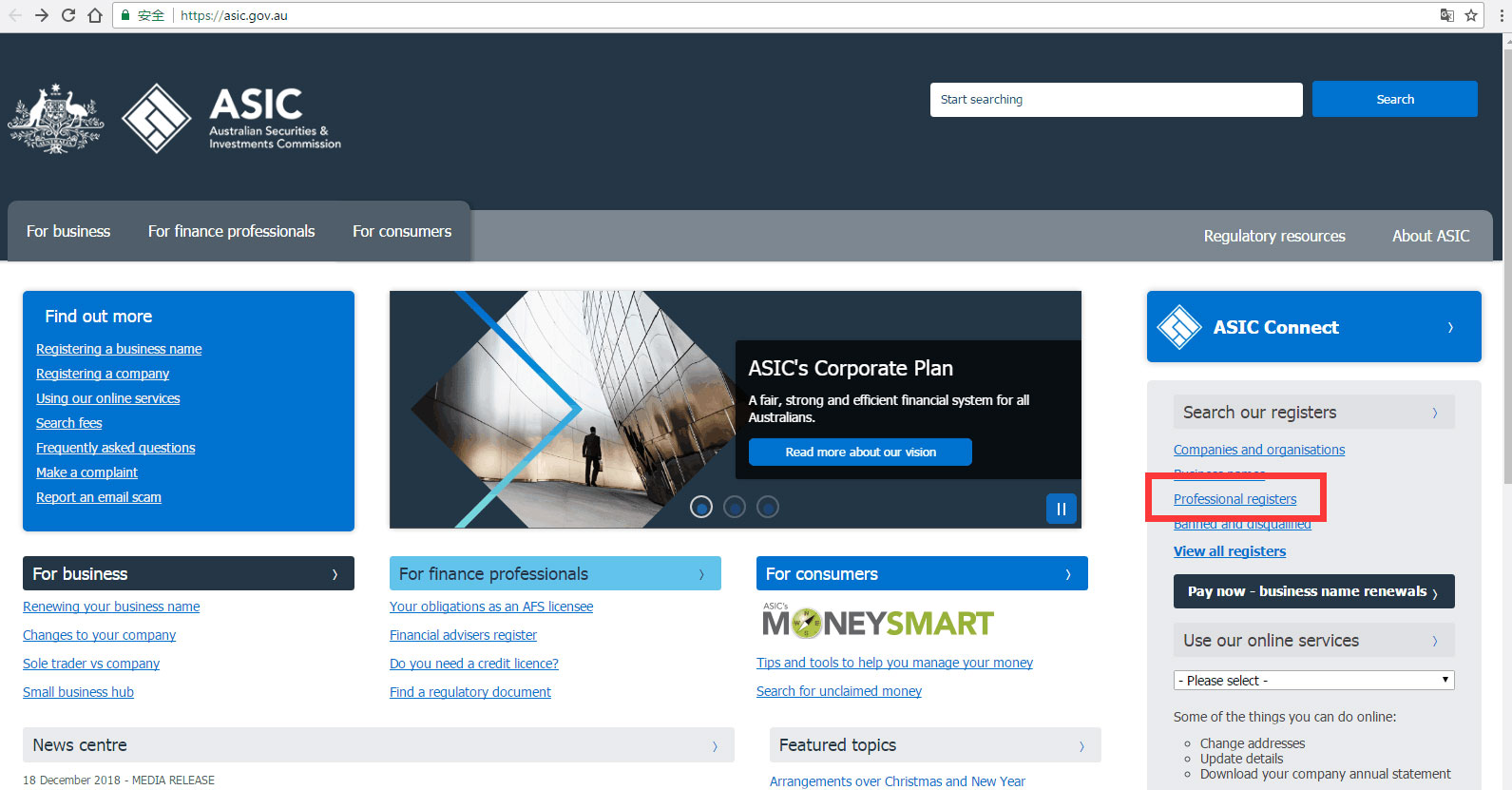 如何查詢外匯交易商ASIC監管牌照?