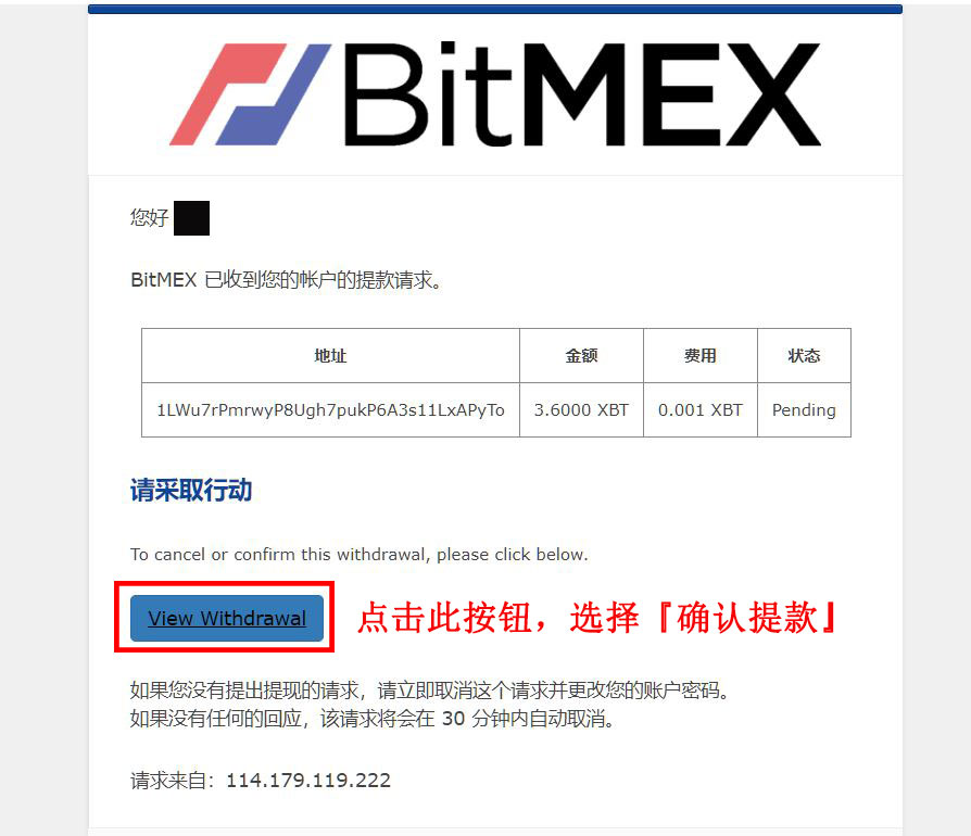 bitmex提幣