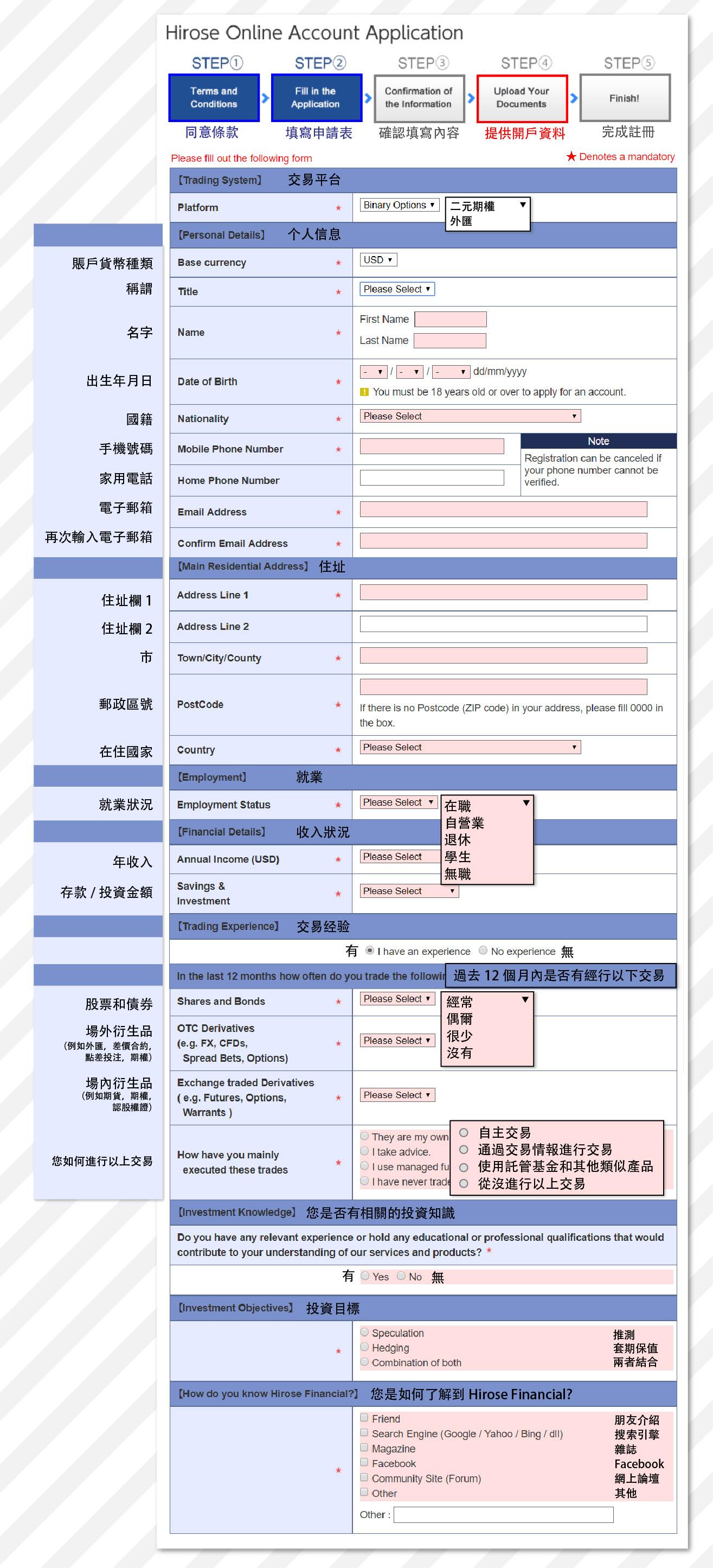 Hirose註冊
