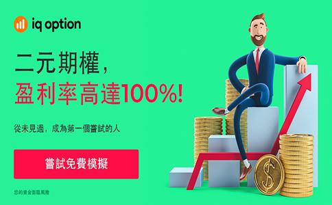iqoption二元期權