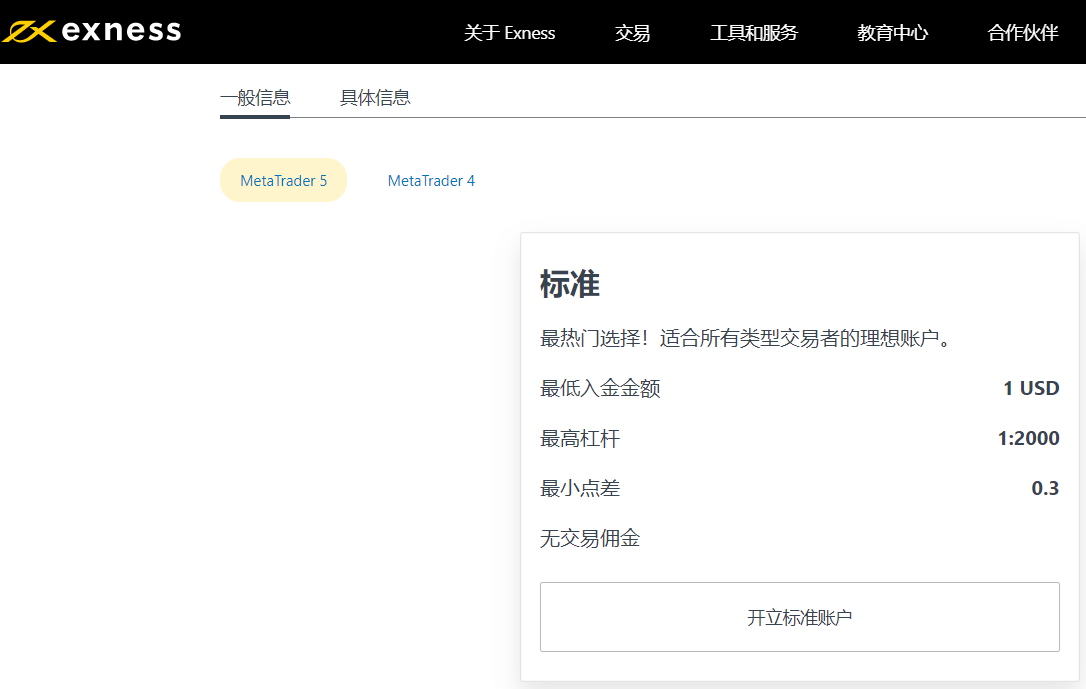 Exness註冊開戶