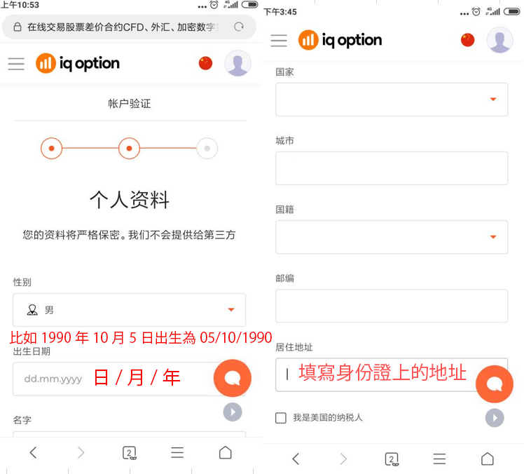 iqoption開戶