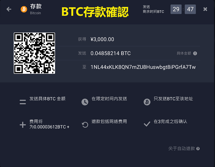 iqoption入金BTC存款確認