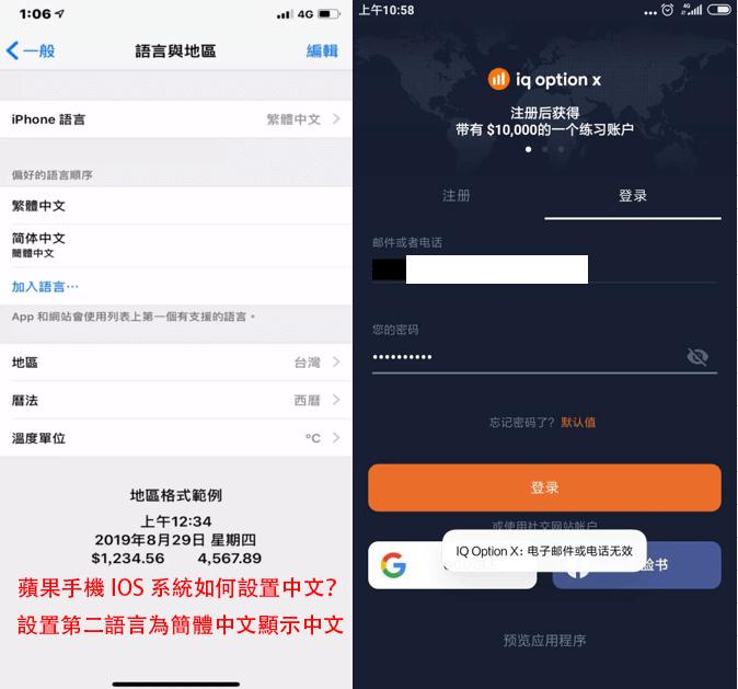 iqoption中文設置