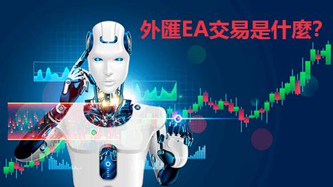 外匯EA交易是什麼能賺錢嗎
