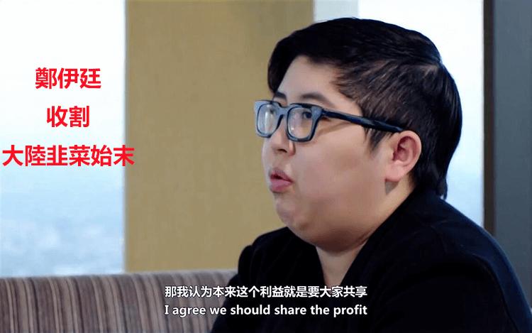 台灣詐騙犯鄭伊廷XDite是如何收割大陸韭菜的