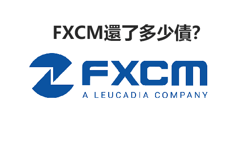 "FXCM福匯是如何""走下神壇""的?還了多少債?"