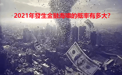 2021年發生金融海嘯的概率有多大