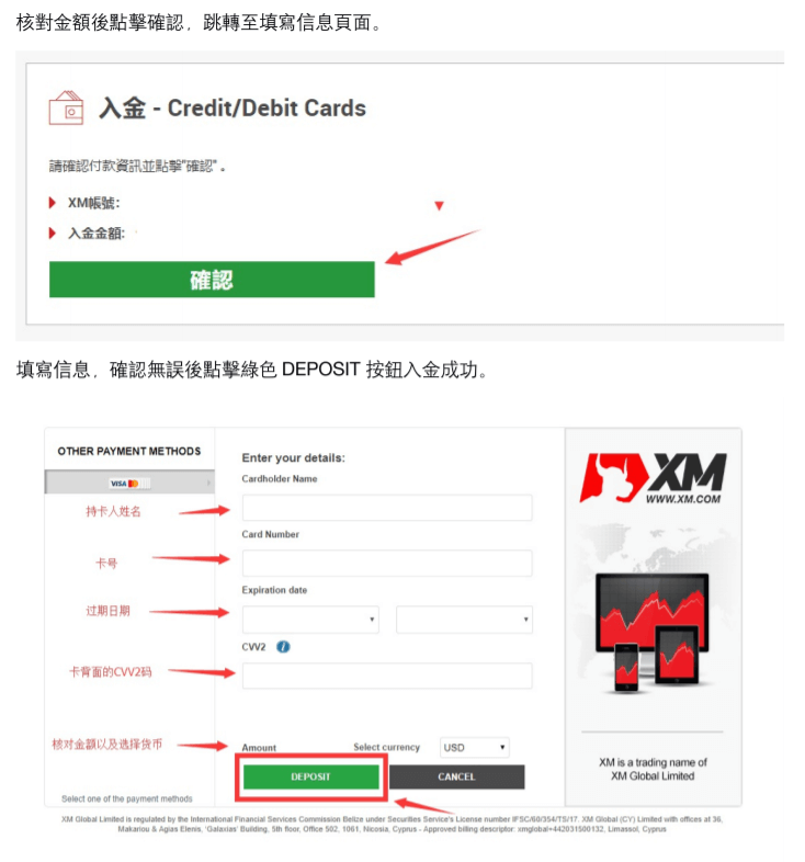 "XM外匯平台信用卡入金"""