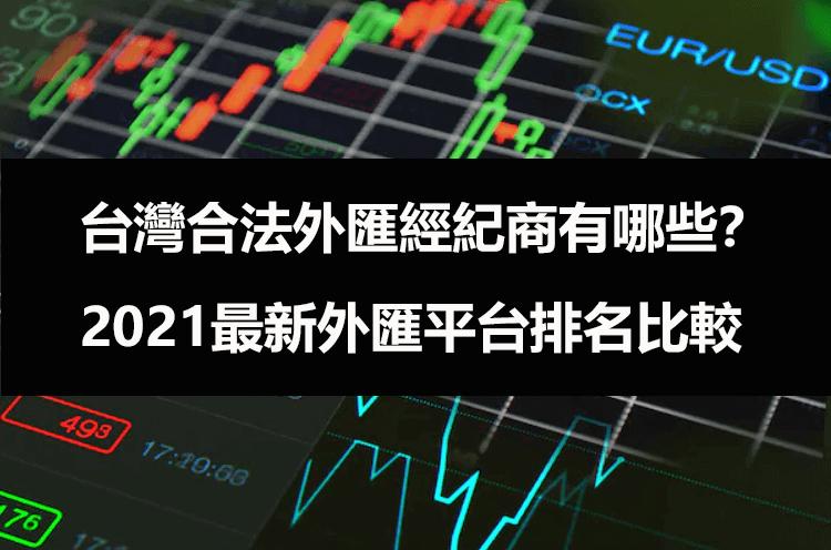台灣合法外匯經紀商有哪些?2021最新外匯平台排名比較