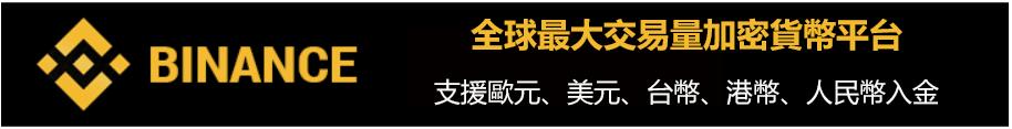 幣安(Binance)虛擬貨幣交易平台
