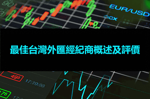 2021最佳台灣外匯經紀商平台概述及評價