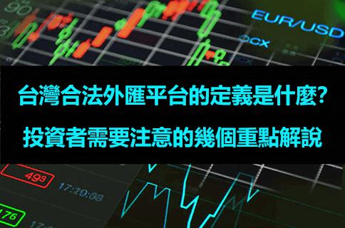 台灣合法外匯平台/經紀商比較與推薦,選擇投資平台的注意點?