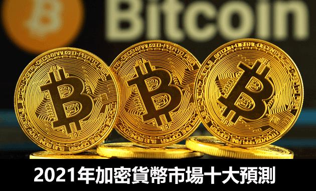 2021年加密貨幣市場十大預測